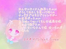 ユメオイ 歌詞画の画像(SilentSirenに関連した画像)