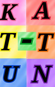 KAT-TUN (ロクーン)の画像(プリ画像)