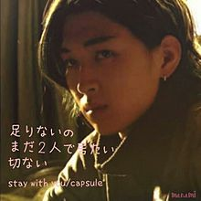 stay with you/capsuleの画像(プリ画像)