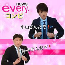everyの斉藤さん?!の画像(プリ画像)