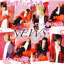 NEWS♡メジャーデビュー13周年の画像(プリ画像)
