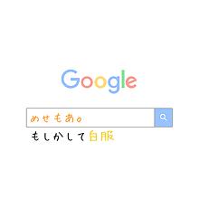 Google!白服さんver プリ画像