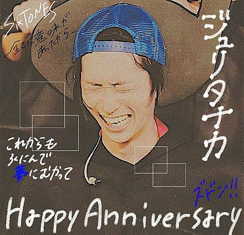 HappyAnniversary!!の画像(プリ画像)
