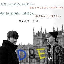 D&Eの画像(プリ画像)