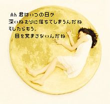 眠り 姫 歌詞 セカオワ