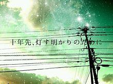 Green a.liveの画像(電線に関連した画像)