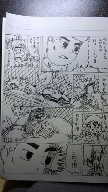 頭文字D 漫画 車の画像 プリ画像