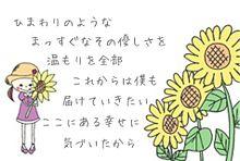 ひまわりの約束 / 秦基博の画像(standに関連した画像)
