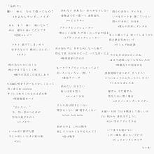 歌詞 ブラック ロック シューター