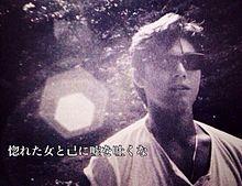 尾崎豊の画像(プリ画像)