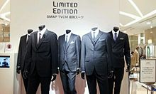 SMAP LIMITED EDITION CM衣装の画像(LIMITED EDITIONに関連した画像)