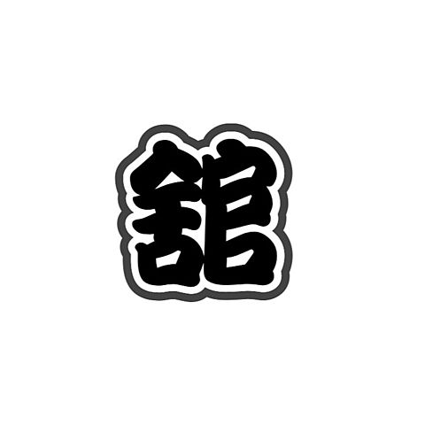 うちわ文字໒꒱· ゚の画像 プリ画像