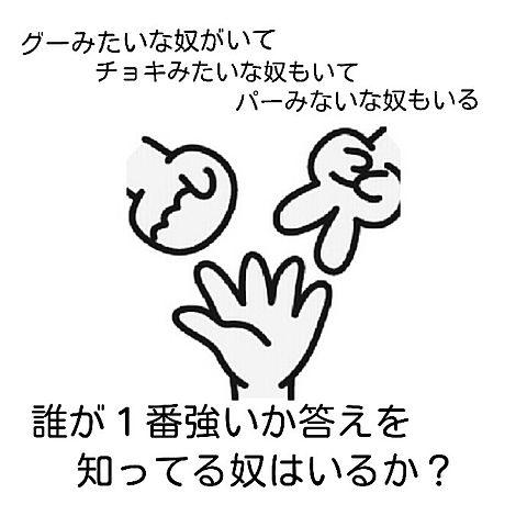 じゃんけんの画像(プリ画像)