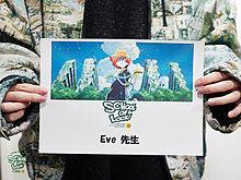 Eve先生!の画像(とーやま校長に関連した画像)