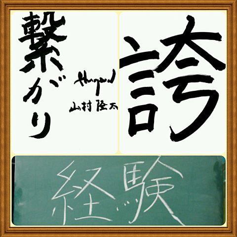 隆太警備員の綺麗な字〜♪の画像(プリ画像)