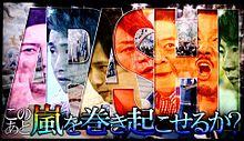 VS嵐アイキャッチの画像(Fujiwaraに関連した画像)