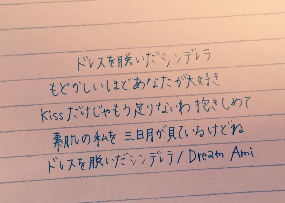 ドレスを脱いだシンデレラ/Dream Amiの画像 プリ画像