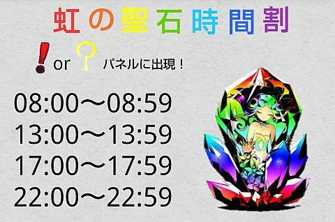 ディバゲ 虹の聖石出現時間割の画像(プリ画像)