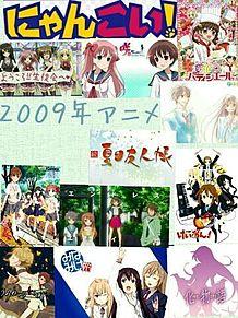 2009年アニメの画像(うみねこのなく頃にに関連した画像)