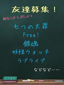 友達募集〜!(タグ乱失礼 プリ画像