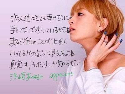浜崎 あゆみ appears 歌詞