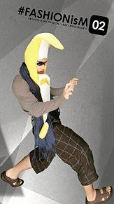 プリクラ スタイリッシュ☆バナナの画像(スタイリッシュに関連した画像)