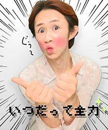 プリクラ 全力☆王子の画像(プリ画像)