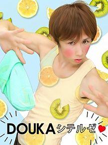 プリクラ フルーツしてるぜ☆の画像(プリ画像)