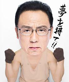 夢を持て! by 梅沢富美男の画像(梅沢富美男に関連した画像)