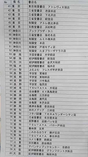 YES!プリクラ王子2  配列提携書店 その②の画像(プリ画像)