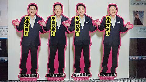 またまた梅沢富美男の画像 プリ画像