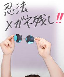忍法メガネ残し!!の画像(芸能に関連した画像)