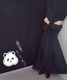カーテンをギュッとね☆の画像(カーテンに関連した画像)