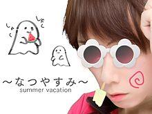 夏休みっていいよね♪の画像(夏休みに関連した画像)