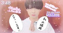 リクエスト 井上瑞稀♡の画像(HiHiJetsに関連した画像)