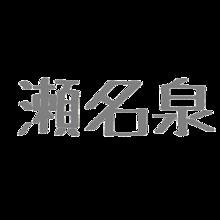 瀬名泉の画像(プリ画像)