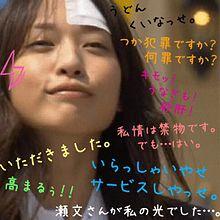 当麻 紗綾 プリ画像