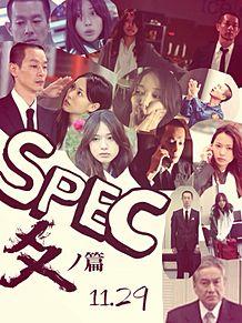 SPECの画像(瀬文焚流に関連した画像)
