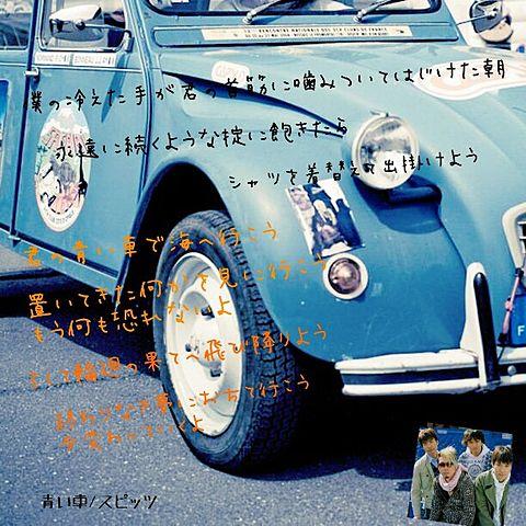青い車 歌詞画の画像 プリ画像