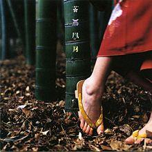 スピッツ 花鳥風月の画像(三輪テツヤに関連した画像)