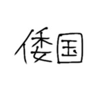 リクエストの画像(透過に関連した画像)