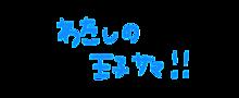 文字の画像(加工素材に関連した画像)