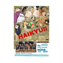 オリジナル海外映画ポスター風の画像(山口忠に関連した画像)