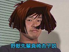 野獣先輩真崎杏子説その2の画像(プリ画像)