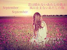 aiko Septemberの画像(プリ画像)
