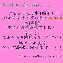 さとみくん活動4周年記念✨    2016.5.16___の画像(記念日に関連した画像)