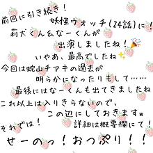 妖怪ウォッチ(24話)→莉犬くん&なーくん出演✨✨ プリ画像