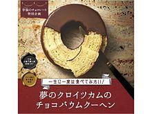 一生に一度は食べてみたい!ドイツの超有名な銘菓「クロイツカムのチョコバウムクーヘン」をお取り寄せの画像(プリ画像)