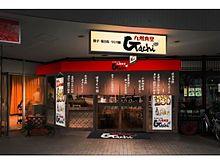 気楽に楽しく、本場九州料理に舌鼓。ちょい飲みも家族団らんも「九州食堂Gachi西大井店」で!の画像(大井に関連した画像)