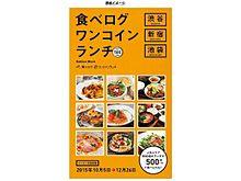 渋谷・新宿・池袋、人気エリアのランチがワンコインで食べられるムック本が登場の画像(ワンコインに関連した画像)
